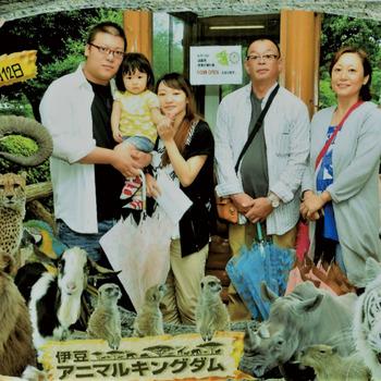 三世代☆初めての旅行 函南町 E.F 様